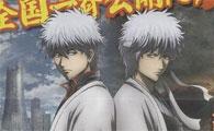 Gintama-Movie