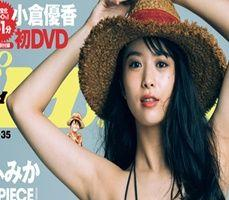 Japon Playboy Dergisinin Kapağında One Piece'in Ana Karakteri Luffy