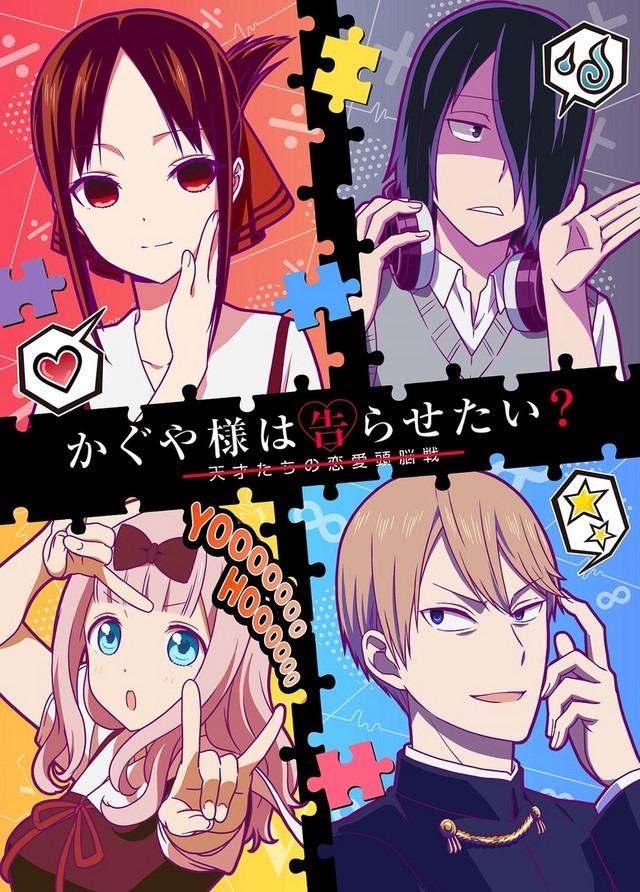 Kaguyasama Poster