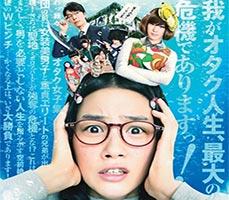 Kuragehime Live Action'ın İlk Tanıtım Videosu