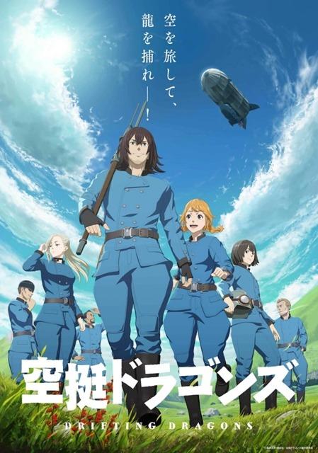 Kuutei Dragons Animesinin Yeni Tanıtım Videosu