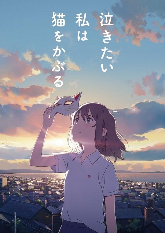 Nakitai Watashi wa Neko wo Kaburu Filminin Tanıtım Videosu