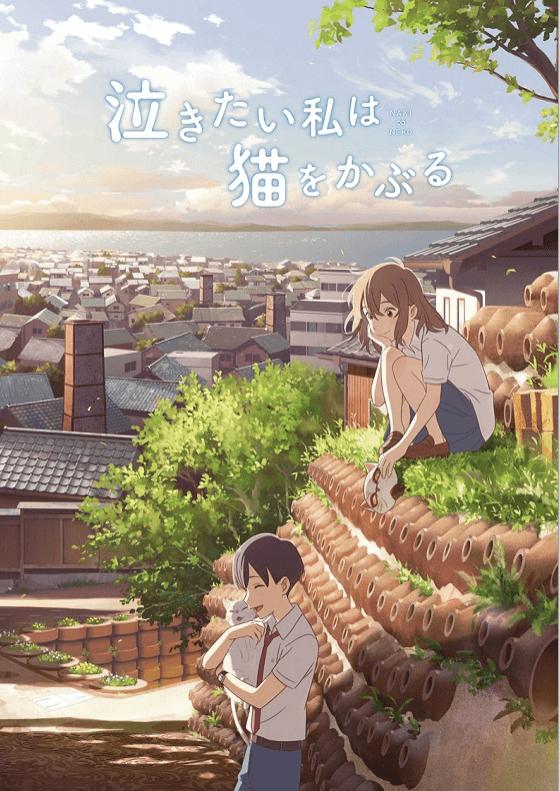 Hana ni Bōrei