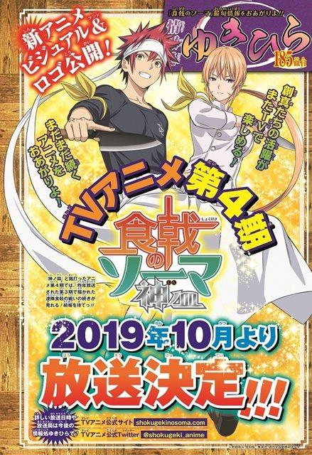 Shokugeki no Soma Animesine 4. Sezon Geliyor