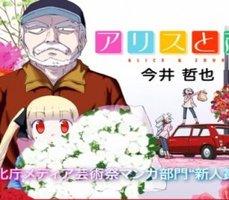Alice To Zouroku izle