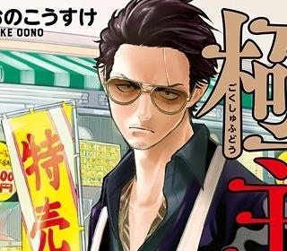 animeye-uyarlanmasi-en-cok-istenen-10-manga-serisi