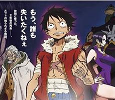 Ardı Ardına 3 One Piece 3D2Y Videosu