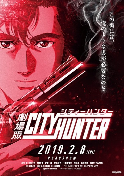 Yeni City Hunter Anime Filmi izle