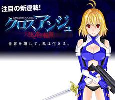 Sunriseın-Yeni- Mecha-Animesi-Cross-Ange-Ekimde-Geliyor