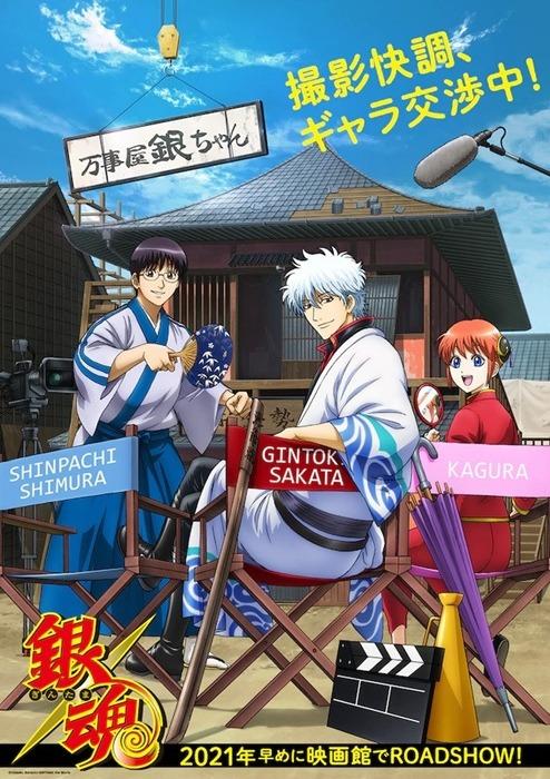 Yeni Gintama Anime Filminin Çıkış Tarihi