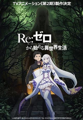 re zero 2. sezon izle