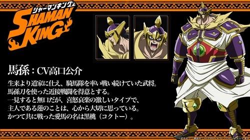 Yeni Shaman King Animesi