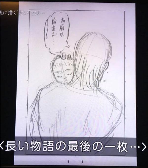 Shingeki no Kyojin Mangasının Son Paneli