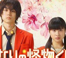 tonari-no-kaibutsu-kun-live-action-filminin-izle