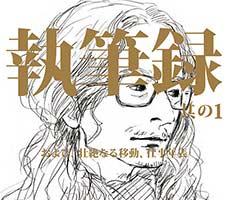 Usta Sanatçı Shiro Sagisu'nun Yazıları Derleniyor