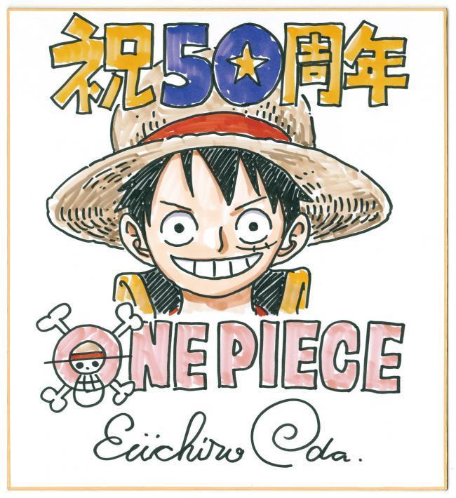 Weekly Shonen Jump Dergisinin 50. Yıl Dönümü