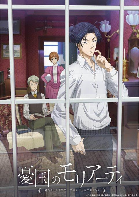 Yuukoku no Moriarty Animesinin Seiyuu Kadrosu